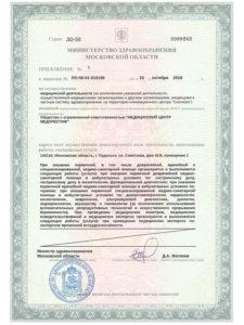 лицензия больницы