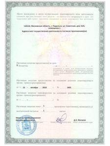 лицензия клиники