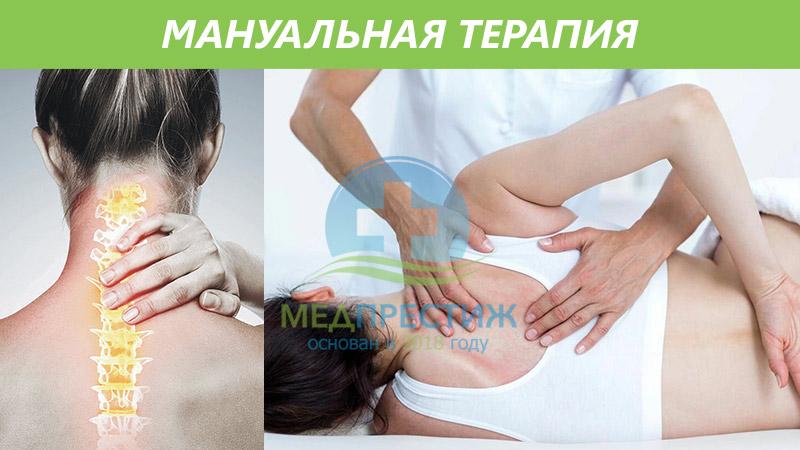 Мануальная терапия и ее методы Фото