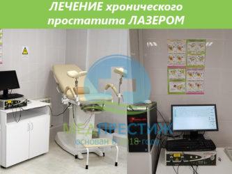 лечение хронического простатита лазером
