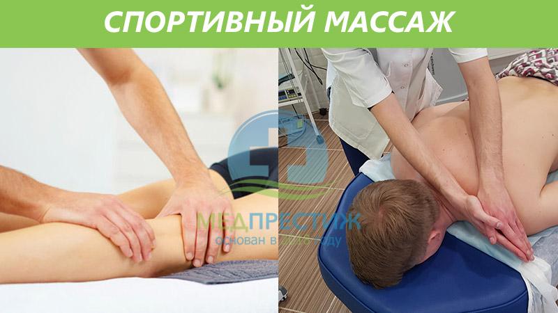 Спортивный массаж: особенности и техники Фото