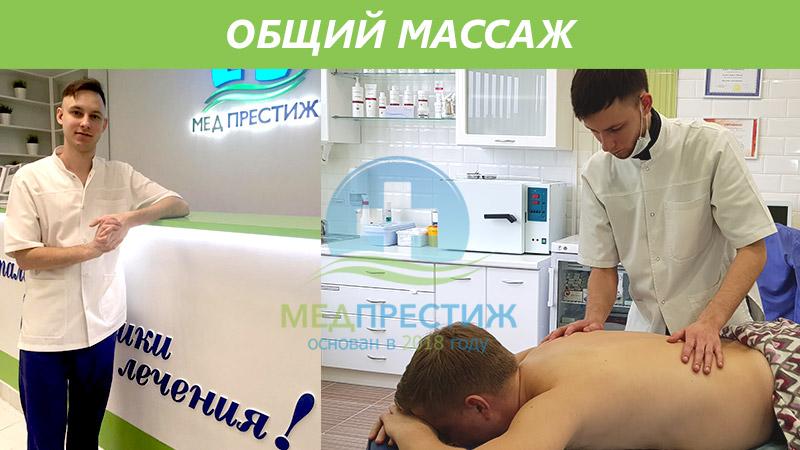 Польза общего массажа Фото