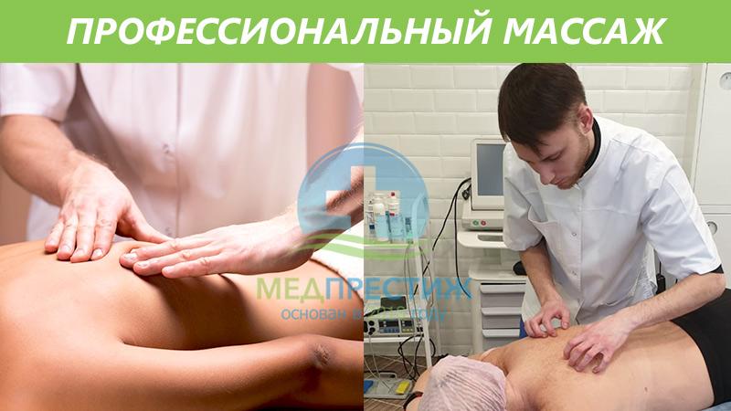Как воздействует на организм профессиональный массаж? Фото