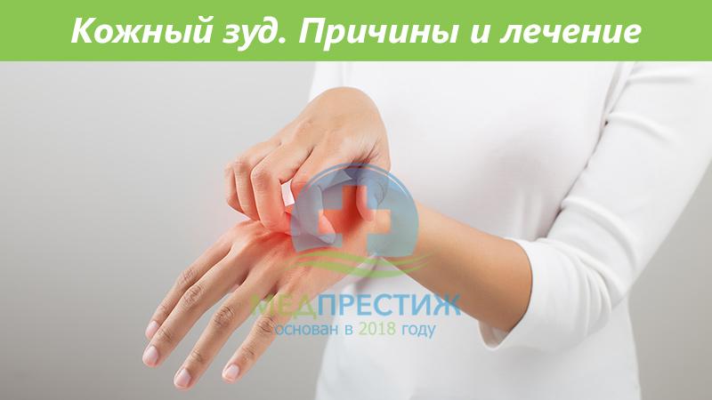 Кожный зуд. Причины и лечение Фото